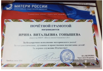 Грамота Гонышевой