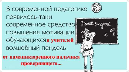 "Сила ""волшебного пендаля"""
