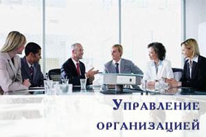 Психология управления организацией