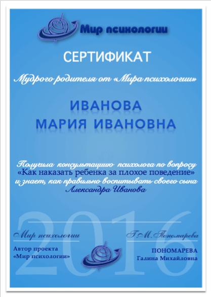 Сертификат родителя