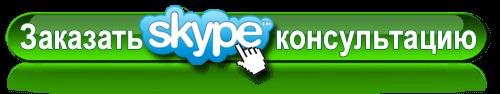 skype-konsultacii-psihologa1_0