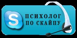 skayp-konsultatsiya