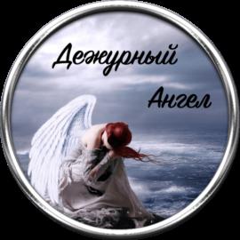 Дежурный Ангел