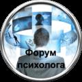 Форум психолога
