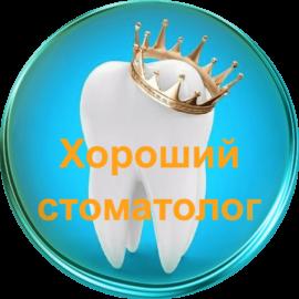 Хороший стоматолог