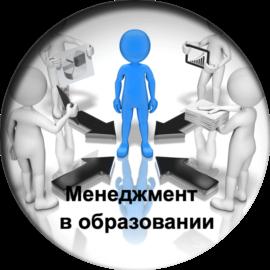Менеджмент образования