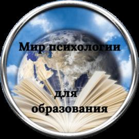 Мир психологии для образования
